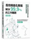 我用模組化簡報,解決99.9%的工作難題:簡報職人教你讓全球頂尖企業...【城邦讀書花園】