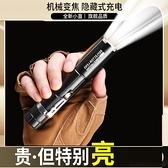 超亮手電筒可充電戶外小強光USB迷你小型超長續航便攜遠射燈 韓國時尚 618