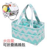 多功能大容量可折疊尿布收納籃媽媽包 收納包 收提媽媽包