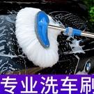 汽車拖把 洗車拖把不傷車刷車刷子軟毛汽車專用擦車神器長柄工具伸縮非純棉