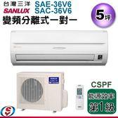 【信源】5坪【SANLUX 三洋 1對1分離式變頻冷氣 SAE-36V6+SAC-36V6 】(220V) 含標準安裝