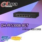 高雄/台南/屏東監視器 大華 DH-PFS3008-8GT 8埠 Giga 網路交換器