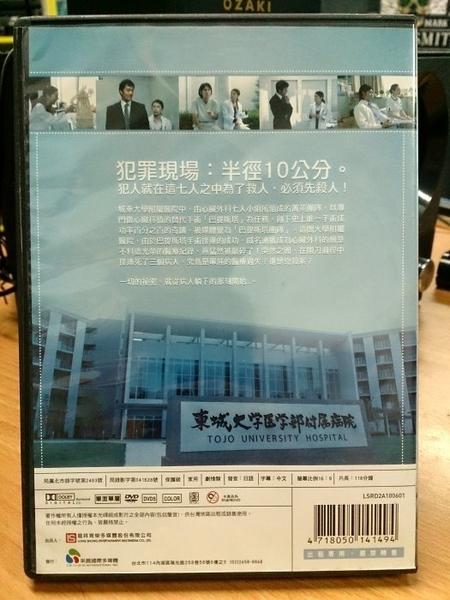 挖寶二手片-Y91-065-正版DVD-日片【白色榮光】-竹內結子 阿部寬 玉山鐵二