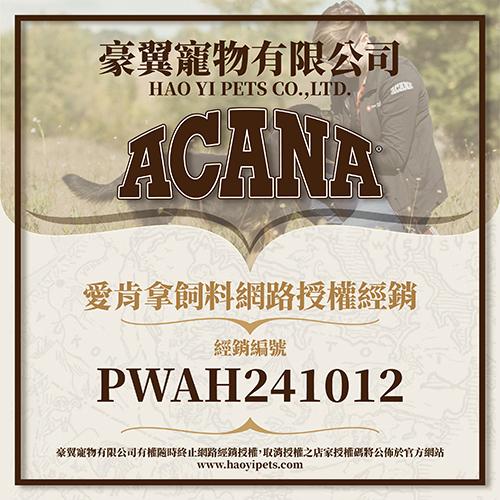 【培菓寵物48H出貨】愛肯拿》老犬無穀配方(放養雞肉+新鮮蔬果)全新配方-11.4kg