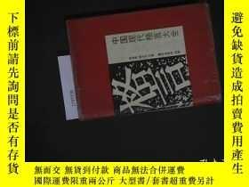 二手書博民逛書店格言罕見中國現代格言大全全Y209047 陳宜民 重慶
