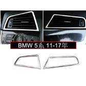 BMW 左右出風口全包 520I 523I 528I 530D M5 F07 F10 F11 GT 沂軒精品 A0367