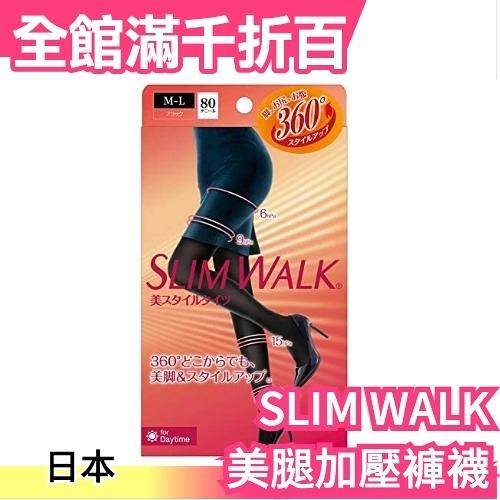 日本製【新版一般款】 SLIM WALK 美腿保暖褲襪+8度 壓力襪 提臀褲 發熱 冬天必備 【小福部屋】