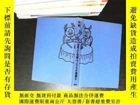 二手書博民逛書店Japanese罕見and Chinese, which one fool 日文版 缺少書衣Y167411