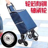 爬樓購物車買菜車小拉車行李手拉車折疊拖車拉桿小推車家用便攜igo『潮流世家』