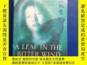 二手書博民逛書店A罕見LEAF IN THE BITTER WINDY153720 Ting_xinh Ye BANTAM