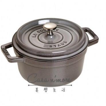 Staub 圓形琺瑯鑄鐵鍋 18cm 1.7L 石墨灰 法國製