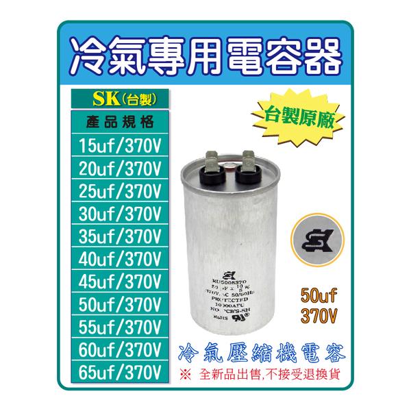 【50 uf 370V 壓縮機電容器】冷氣壓縮機 AC啟動電容 運轉電容 冷氣電容器 壓縮機運轉電容