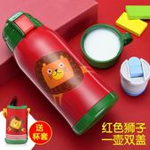 兒童保溫杯帶吸管寶寶水壺便攜可愛學生瓶子不銹鋼卡通水杯子防漏