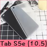 【萌萌噠】三星 Tab S5e (10.5吋) T720 T725 還原真機 柔軟輕薄款 全包透明磨砂矽膠軟殼 平板殼 平板套
