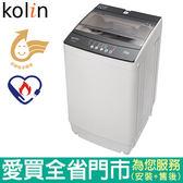 Kolin歌林8KG定頻洗衣機BW-8S01含配送到府+標準安裝【愛買】