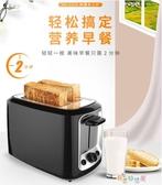 多士爐家用烤麵包機全自動2片土司機220v 奇思妙想屋