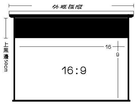 [卡瑪斯投影機銀幕] 100吋16:9 電動式軸心投影布幕 席白玻纖投影銀幕  二年原廠保固 含稅含運