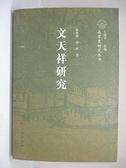 【書寶二手書T3/傳記_E9P】文天祥研究_俞兆鵬 俞暉