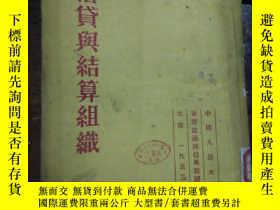 二手書博民逛書店罕見信貸與結算組織23585 烏索斯金 中國人民大學 出版195