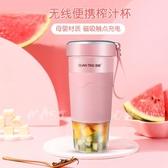 冠霆便攜式榨汁機家用水果小型充電迷你炸果汁機電動學生榨汁杯 台北日光