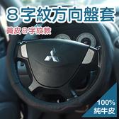 【真皮汽車方向盤套 (8字紅線款)】黑色 皮質 質感佳 車用 方向盤保護套 方向盤皮套