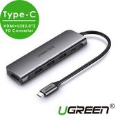 現貨Water3F綠聯 Type-C集線器HDMI +USB 3.0*3 +PD Converter