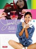 (二手書)Janet帶100支牙刷去旅行