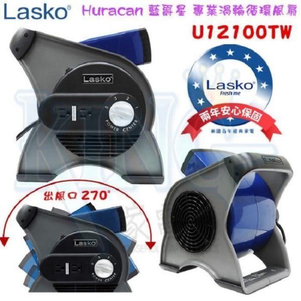 【贈原廠收納提袋+風扇清潔刷】美國Lasko U12100TW Huracan 樂司科藍爵星專業渦輪循環涼風扇