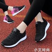 夏季運動鞋女鞋跑步鞋網面透氣輕便旅游鞋女學生軟底休閒鞋女 小艾新品