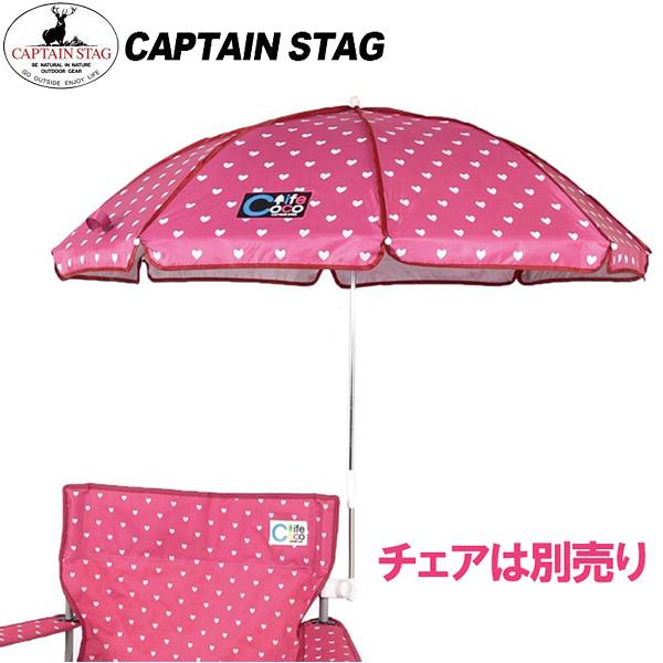 Captain Stag 鹿牌 UD-15-粉紅 休閒折疊椅專用傘  休閒椅/防曬傘/遮陽傘/登山露營/CoCoLife