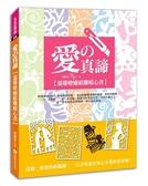 愛的真諦:溫馨療癒紙雕暖心書