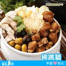 【台北魚市】佛跳牆 2000g(固形物850克)