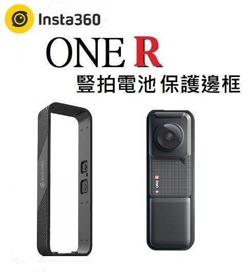 名揚數位 INSTA360 ONE R 豎拍電池 + 豎拍電池邊框 /可單買/ 另售防水殼 原廠公司貨