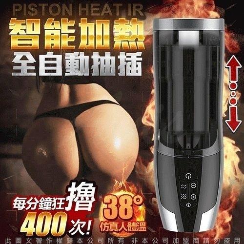 情趣用品 電動飛機杯 日本Rends 智能加熱活塞機全自動6段伸縮 A10進階升級版 水精靈精品店