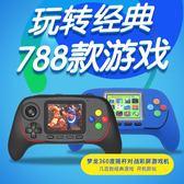 彩色游戲機 兒童經典懷舊掌上360度無線搖桿對戰彩屏充電掌機 智慧e家