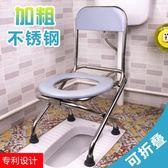 加固防滑可折疊坐便椅老人孕婦坐便器家用蹲坑改行動馬桶便攜凳子   9號潮人館 YDL