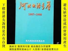 二手書博民逛書店河北罕見號碼薄1997-1998Y200096 河北省電話號碼薄