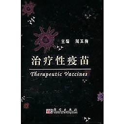 簡體書-十日到貨 R3Y【治療性疫苗】 9787030285454 科學出版社 作者:聞玉梅 著