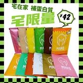 宅在家運動 戰神MARS 低脂乳清蛋白 (烏龍奶茶.抹茶奶綠等12種口味) 單包裝 運動