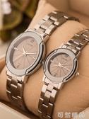 情侶手錶一對韓版潮流學生簡約男女對表鋼帶石英表防水時尚款 可然精品