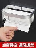 衛生間紙巾盒手紙盒廁紙盒衛生紙置物架盒廁所紙巾架卷紙架免打孔·享家