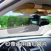 車用護目鏡 擋光板-日夜兩用擋強光遮陽汽車夜視鏡73pp547[時尚巴黎]