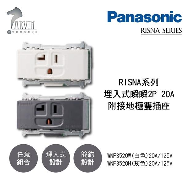 國際牌 Panasonic RISNA 系列 埋入式瞬瞬插座 附接地極 2P 20A 組合 WNF3520W 白色