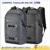LOWEPRO Freeline BP 350 AW 無限者 L213 L214 公司貨 黑/灰 相機包 雙肩 後背包 攝影包 大容量