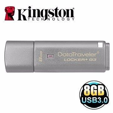 金士頓 隨身碟 【DTLPG3/8GB】 8G DataTraveler Locker+ G3 加密隨身碟 新風尚潮流