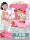 兒童抓娃娃機夾公仔機小型迷你家用投幣抓抓樂扭蛋糖果 『洛小仙女鞋』YJT