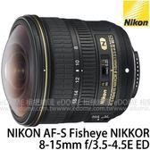 NIKON AF-S Fisheye 8-15mm F3.5-4.5E ED 贈1000元郵政禮券 (6期0利率 免運 國祥公司貨) 魚眼鏡頭 NIKKOR