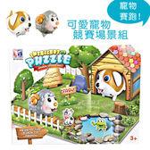 可愛寵物競賽場景組 兒童玩具 動物賽跑 農場 電動 競速寵物