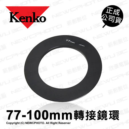 日本 Kenko LEE Multi Holder 100 漸層鏡環 適用 77mm LEE Filter 正成公司貨★刷卡★ 轉接環 薪創