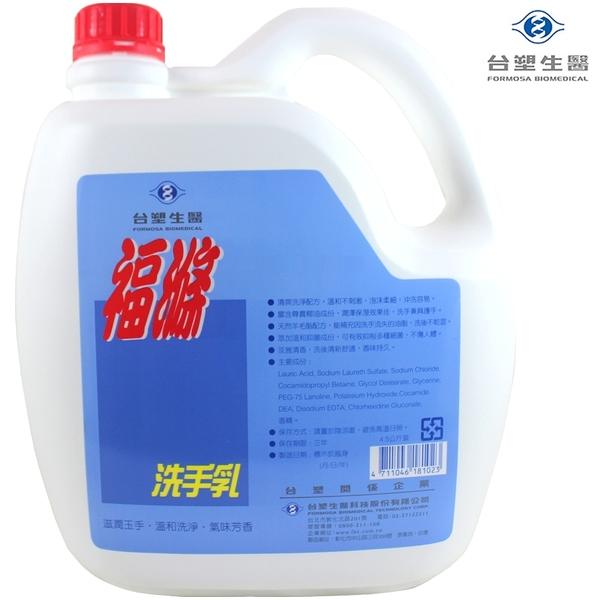台塑生醫 福滌 洗手乳 4.5kg